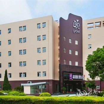 和颐至尚酒店(杭州滨江江南大道宝龙城店)