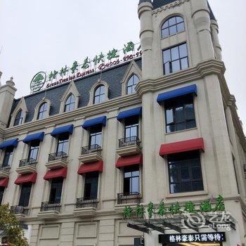 安庆市格林豪泰快捷酒店(安庆独秀大道绿地新都会店)