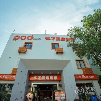 布丁龙8国际娱乐官网(杭州西湖店)