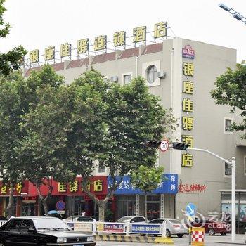 银座佳驿酒店(临沂火车站万象汇店)
