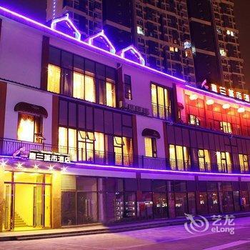 成都嘉兰城市酒店