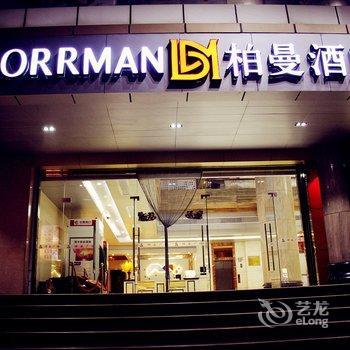 柏曼酒店(广州天河棠东地铁站琶洲会展中心店)