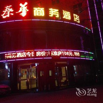 府谷秦华商务酒店酒店提供图片