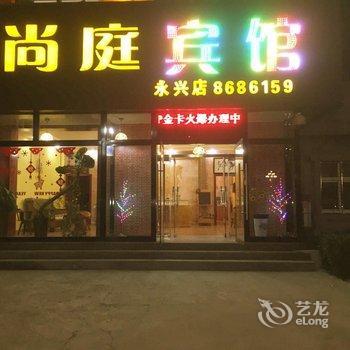 骏怡连锁酒店(徐水汽车站店)