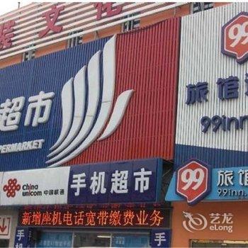 99旅馆连锁(北京大红门石榴庄地铁站店)