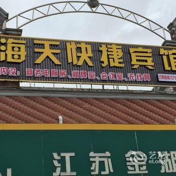 上海海天客房