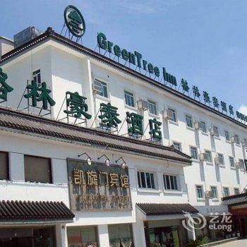 格林豪泰酒店(苏州拙政园火车站南广场店)