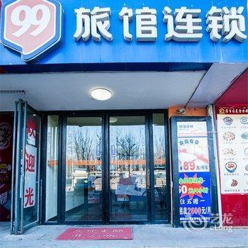 99旅馆连锁(北京天通苑地铁站店)