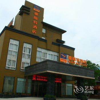 雅斯特酒店(桂林万福广场店)