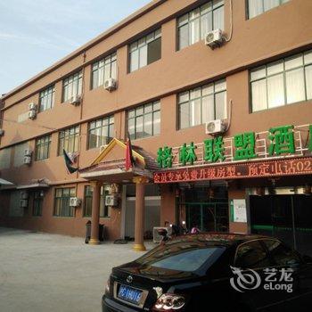 格林联盟上海市浦东泥城镇南芦公路人民路酒店