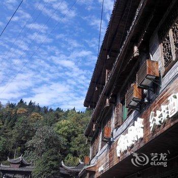 边城阿尔贝格乡村酒店(茶峒)酒店提供图片