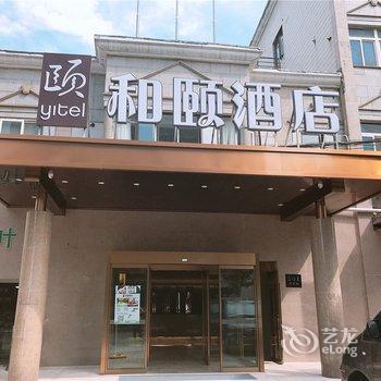 上海清河路和颐酒店