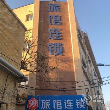 99旅馆天津之眼古文化街店