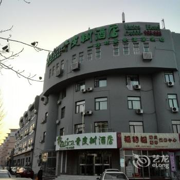 青皮树酒店(天津宜兴埠北地铁站店)