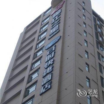 百时快捷酒店(武汉六渡桥地铁站汉正街店)(原汉正街店)