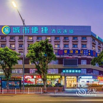 城市便捷酒店(广州新市齐富路店)