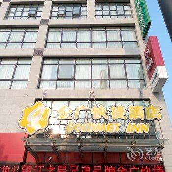 金广快捷酒店(北京大兴高米店北地铁站店)