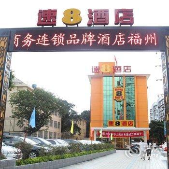 速8酒店(福州五一广场五一中路店)