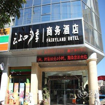 云上四季酒店(大理洱海嘉士伯大道店)