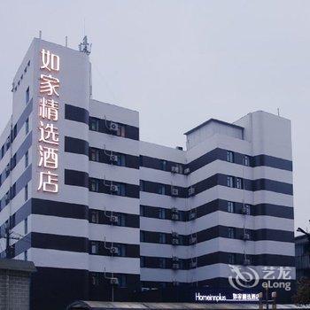 如家精选酒店(上海张江园区店)