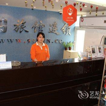 99旅馆连锁(上海新天地红房子店)(原永年路店)