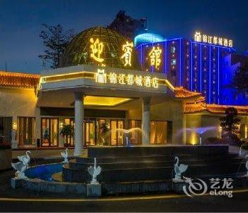 锦江都城酒店(清远市政府迎宾馆花园店)