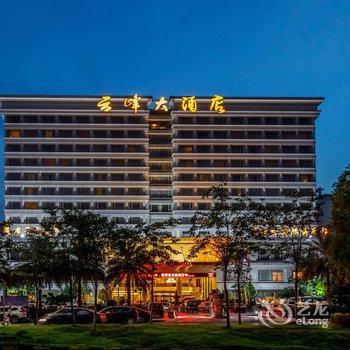 廣州云峰大酒店