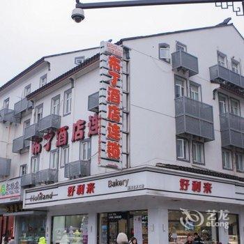 布丁酒店(苏州观前中心店)