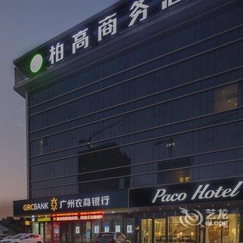 柏高酒店(广州科学城萝岗万达广场店)