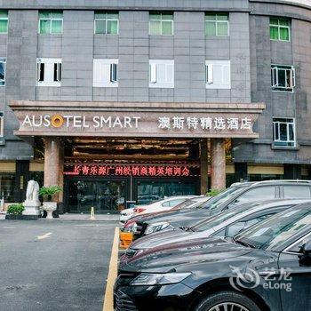 广州花都澳斯特精选酒店