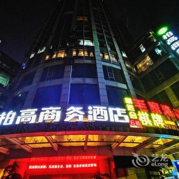 柏高酒店(广州白云路团一大地铁站店)