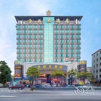 广州合成大酒店
