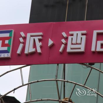 派酒店(贵阳大西门中山西路地铁站店)