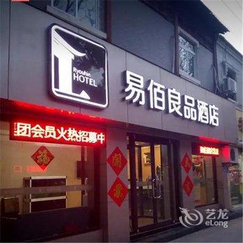 易佰良品酒店(火车站经二纬三路店)