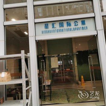 广州粤海星汇国际酒店公寓