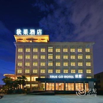 秋果酒店(武汉光谷杨家湾地铁站店)