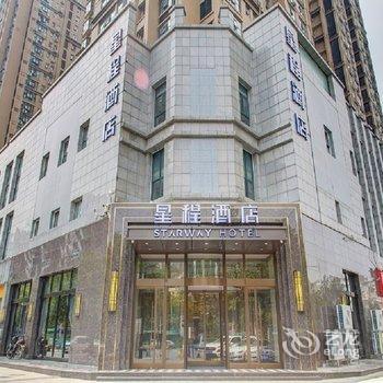星程酒店(郑州嵩山路店)