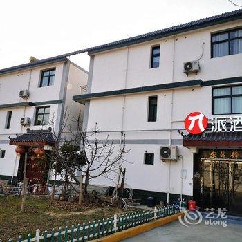派酒店·西安咸阳国际机场店