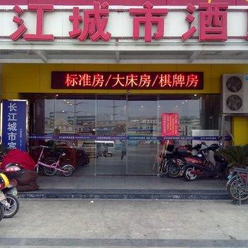 南昌长江城市酒店