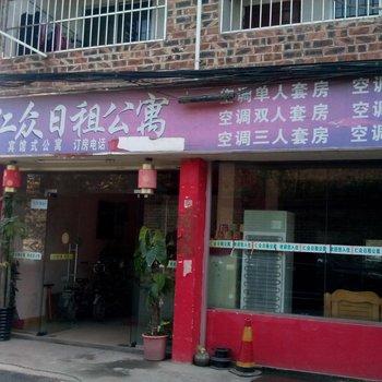 南宁仁众日租公寓(江南店)
