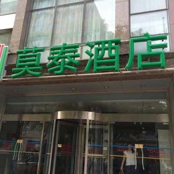 如家莫泰268(北京王府井步行街店)
