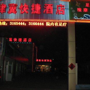 沧州津冀快捷酒店