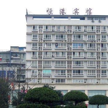 重庆恒港酒店
