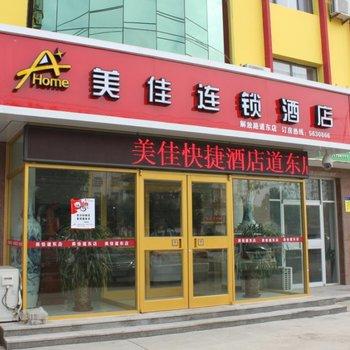 沧州美佳快捷酒店(道东店)