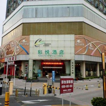 深圳彩悦酒店(深圳北站店)