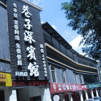 阳光之城假日酒店(原巷子深宾馆凤凰店)