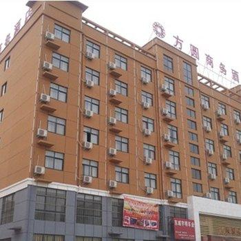 方圆商务酒店(博爱店)