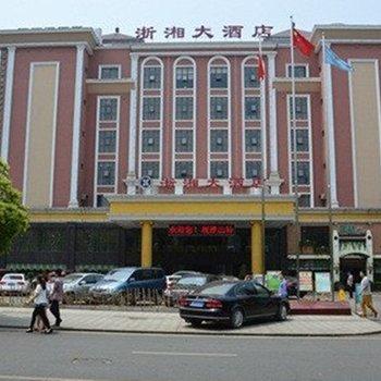 衡阳浙湘大酒店