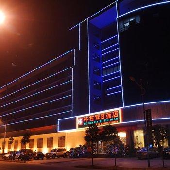 衡阳沐村假日酒店