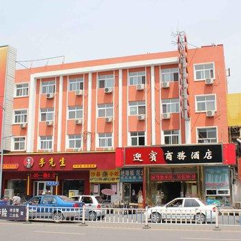沧州迎宾商务酒店